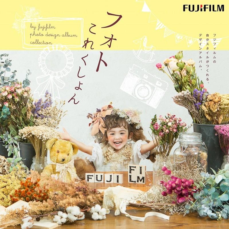 富士フイルムカタログ表紙